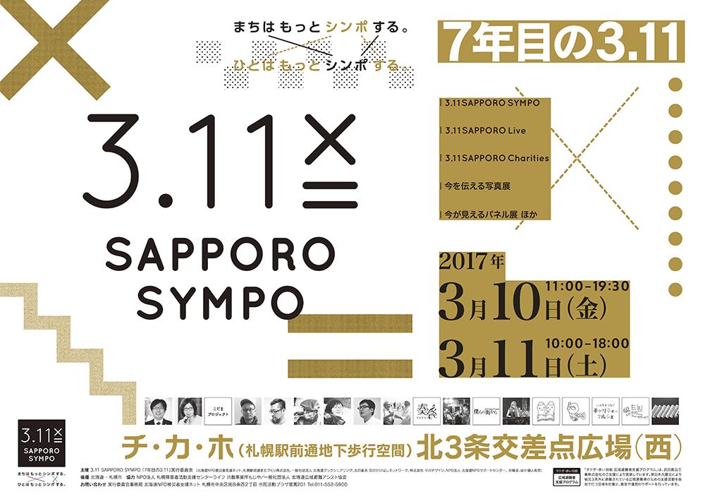 3.11 Sapporo Sympo『7年目の3.11』