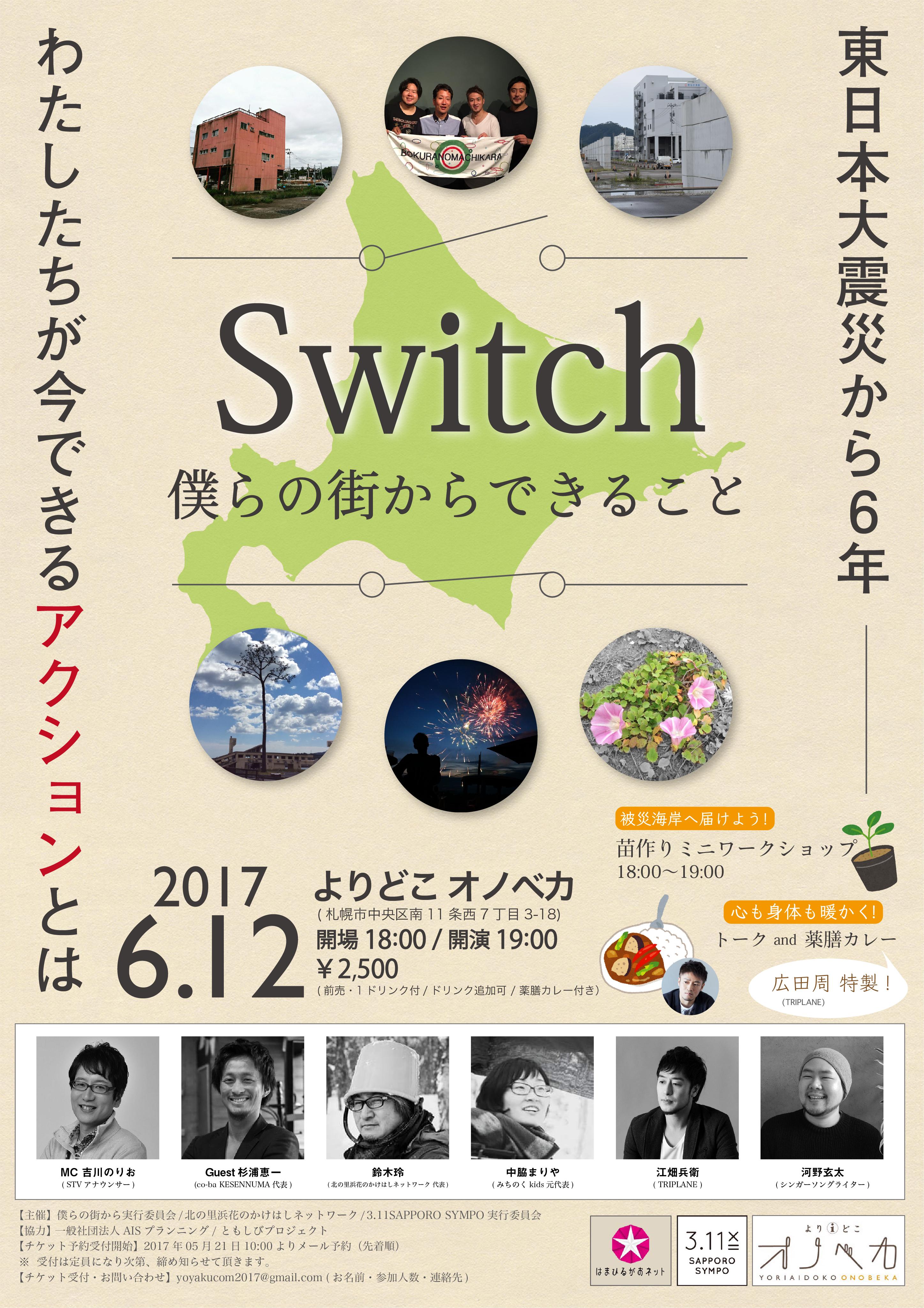 Switch - 僕らの街からできること -