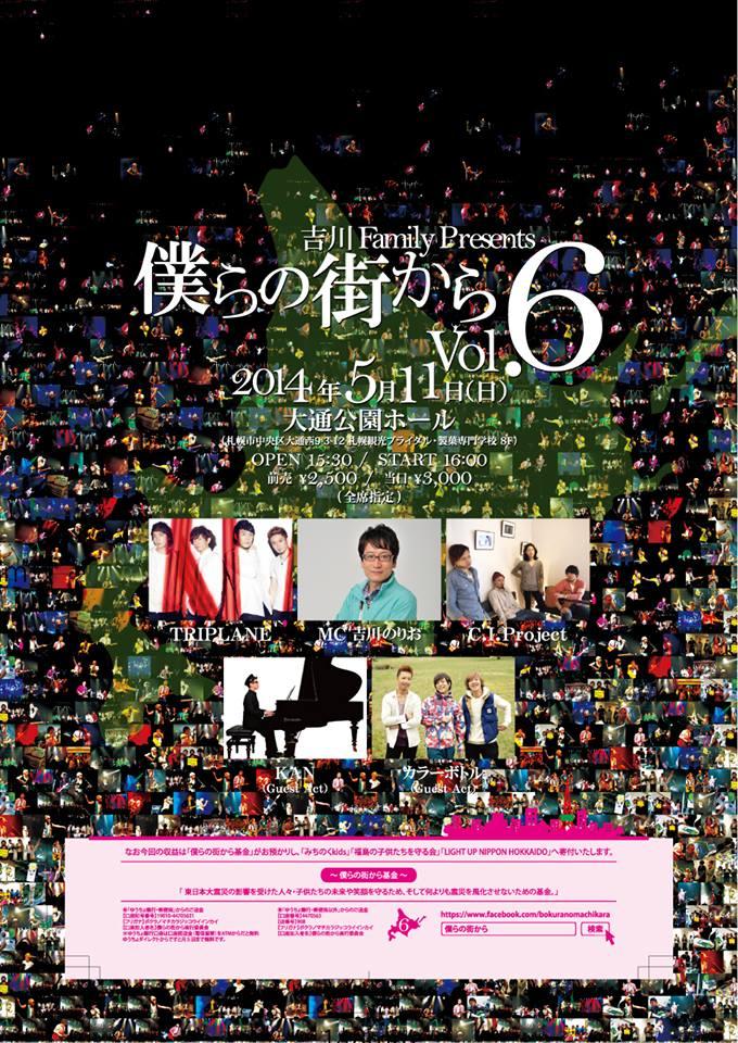 吉川 Family Presents『僕らの街から』 vol.6