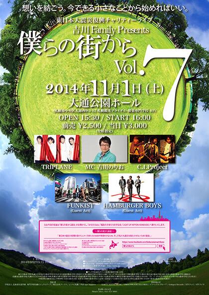 吉川 Family Presents『僕らの街から』 vol.7