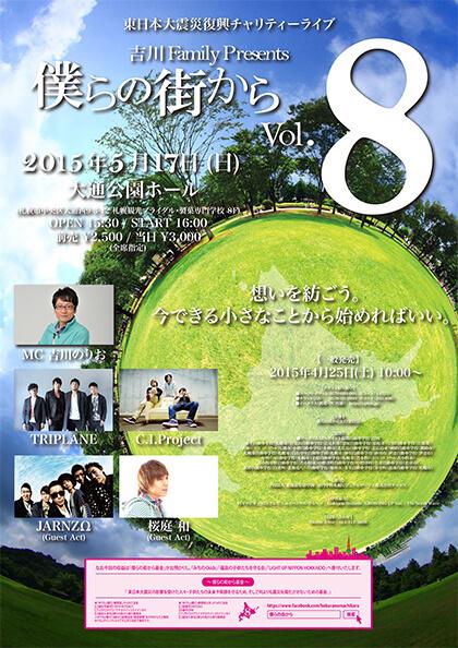 吉川 Family Presents『僕らの街から』 vol.8