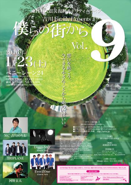 吉川 Family Presents『僕らの街から』 vol.9